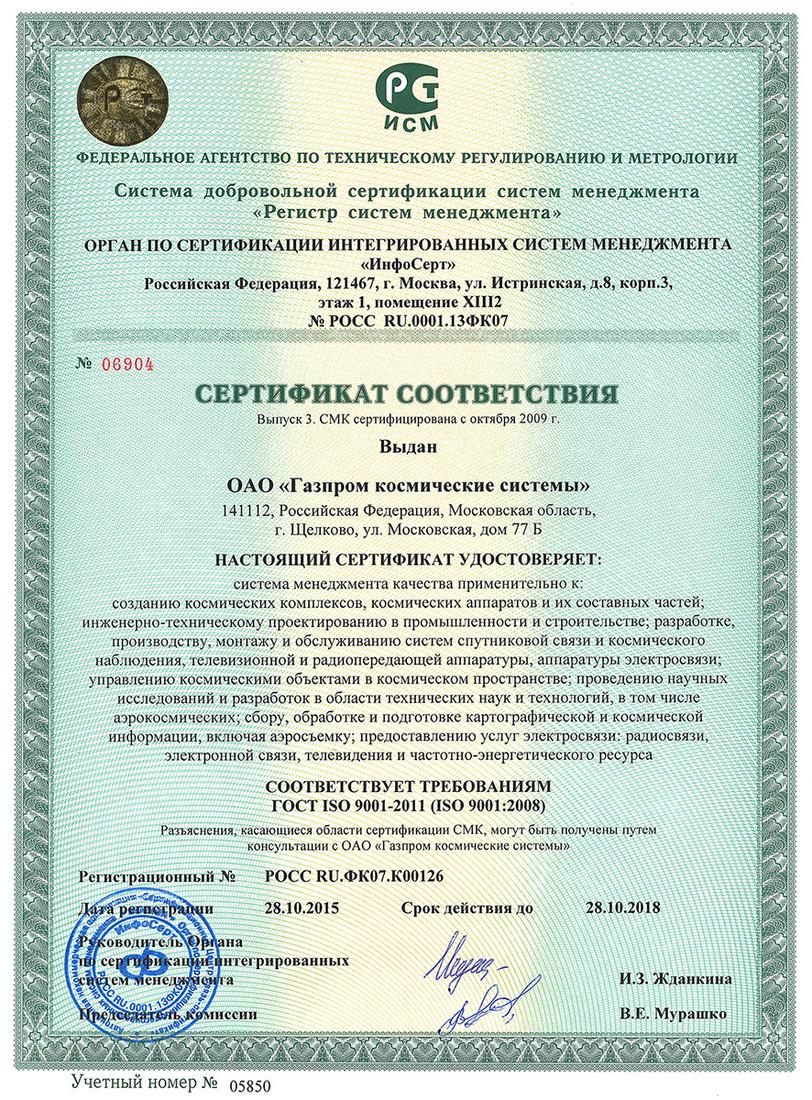 скиты раскольники сертификат газпром картинки конкурса